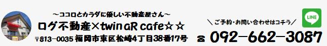 【公式】ログ不動産×twin aR cafe☆☆